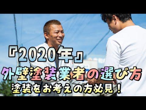 【2020年】外壁塗装業者の選び方を詳しく解説!塗り替えを検討中の方必見!