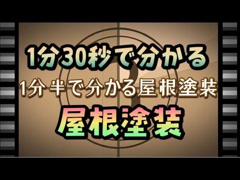 1分半で分かるコロニアル屋根施工方法【塗装】