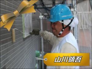 塗装職人の山川の写真です。