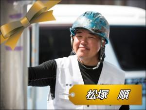 松塚バナー2015