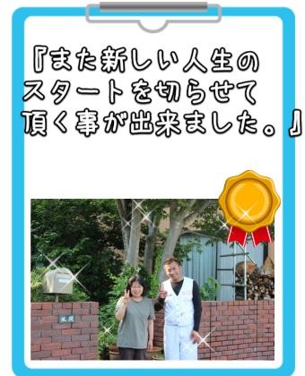 桑名市のお客様アンケートです。
