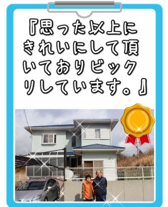 亀山市のお客様アンケート