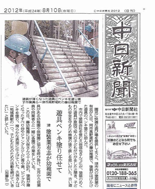 中日新聞写真