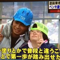 名古屋テレビ写真