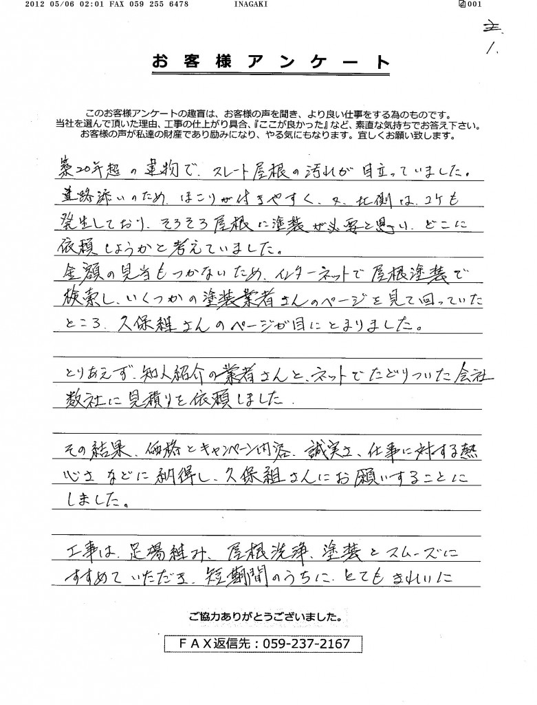 稲垣様アンケート