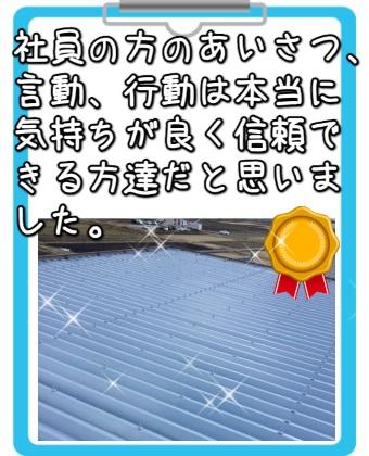 島津鉄工所様アンケート【屋根塗装】