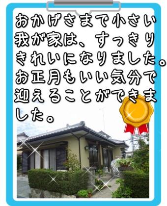 三重県 前川様 外壁塗装