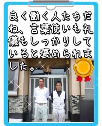 津市I様のお客様アンケート3