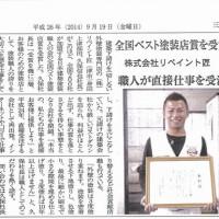 全日本ベスト塗装店受賞