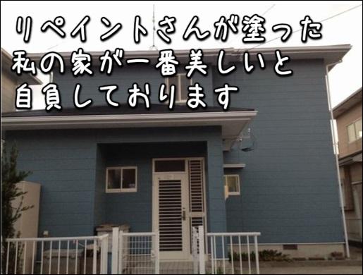 三重県津市のN様邸のアンケート