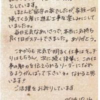 三重県津市のH様から頂いた手紙です。