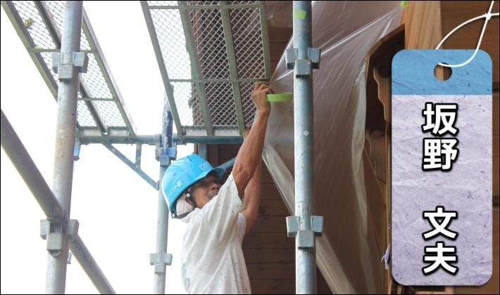 塗装職人坂野の写真