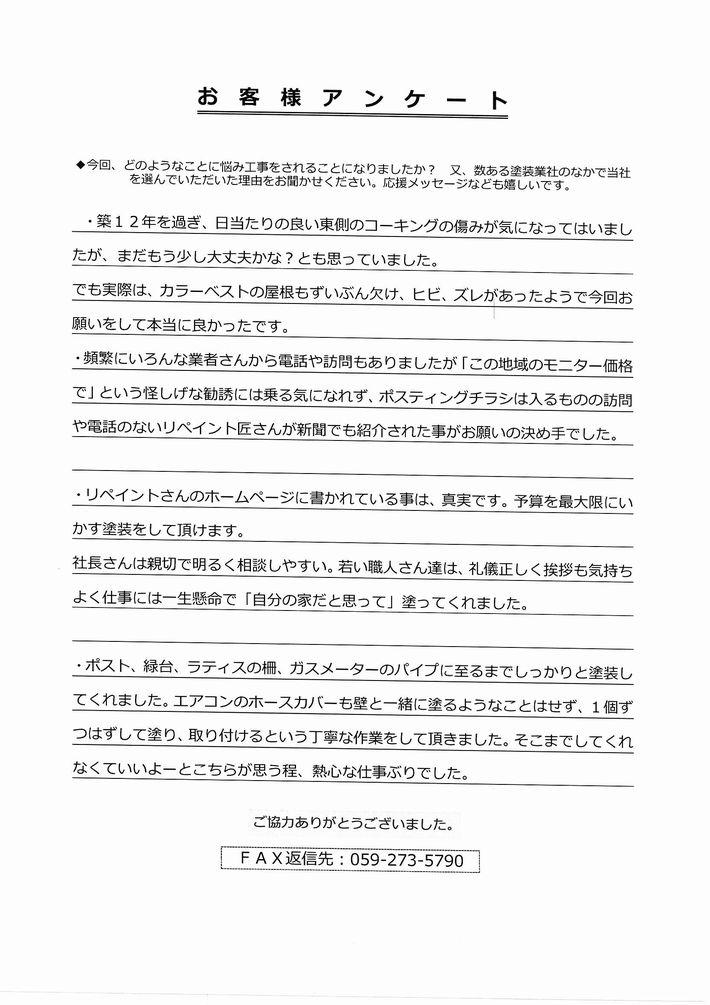 三重県津市のI様からのアンケート【ガイナ】