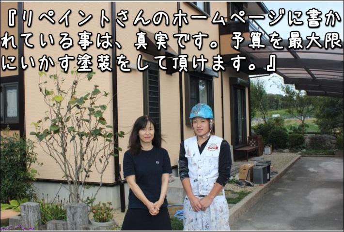 三重県津市のI様との写真【ガイナ】