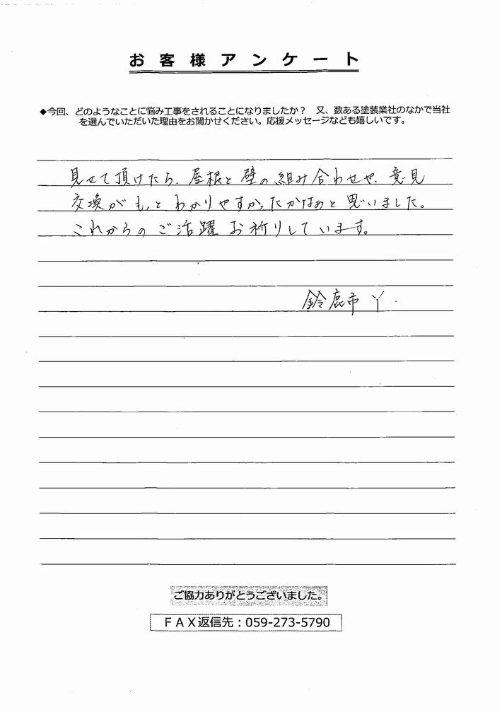 三重県鈴鹿市Y様から頂いたお客様アンケート