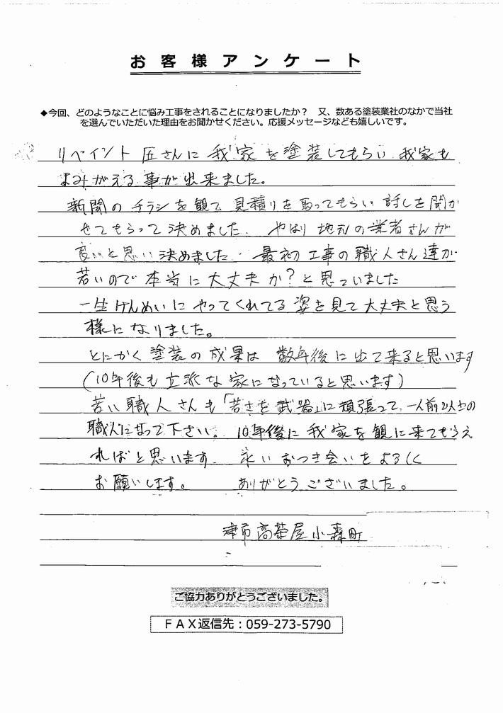 三重県津市高茶屋K様から頂いた手紙