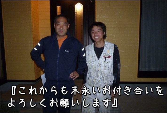 三重県津市高茶屋のK様との写真
