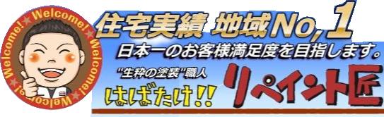 ㈱リペイント匠(三重外壁塗装相談室)