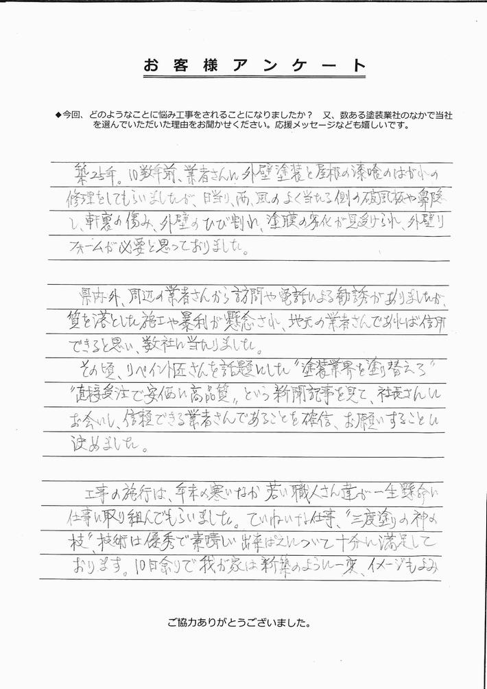 松月様からの手紙【外壁塗装】