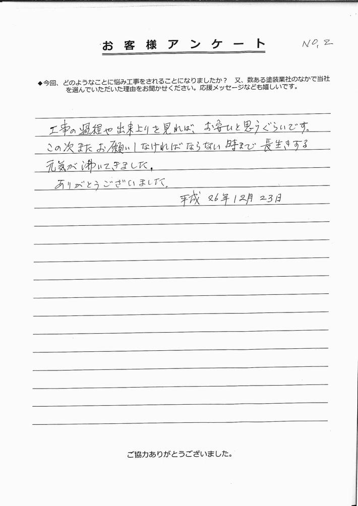 林様からの手紙【防水工事】2
