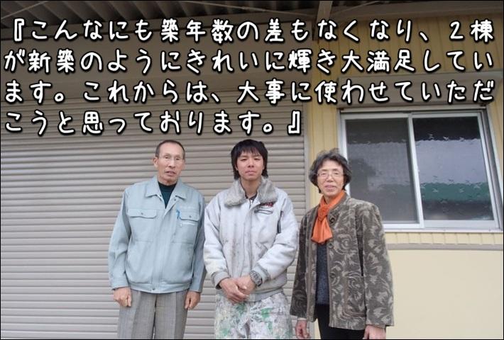 お客様との写真【ガイナ】外壁塗装・屋根塗装