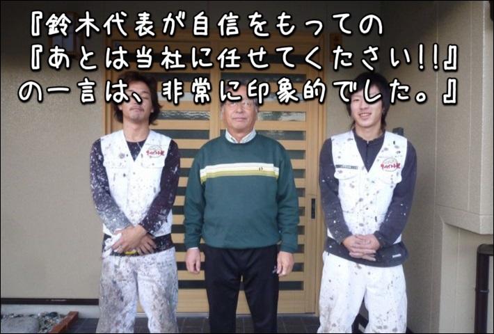 谷口様【外壁塗装】