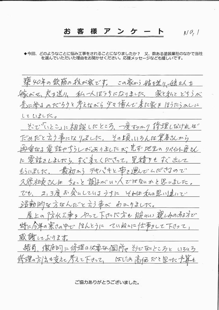 林様からの手紙【防水工事】