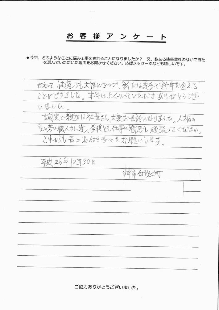 松月様からの手紙【外壁塗装】2