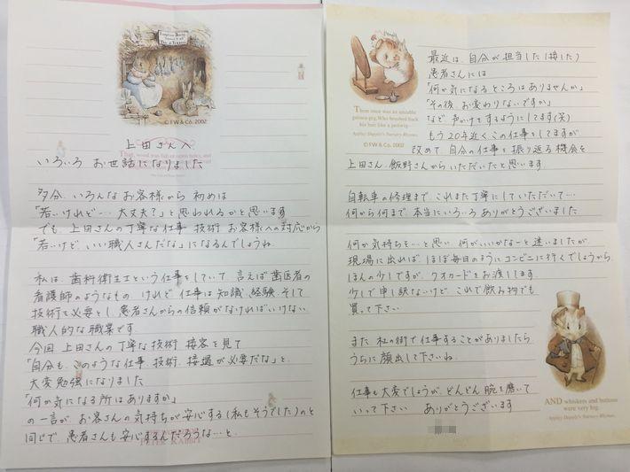 三重県津市 F様からのお手紙(外壁塗装 屋根塗装)