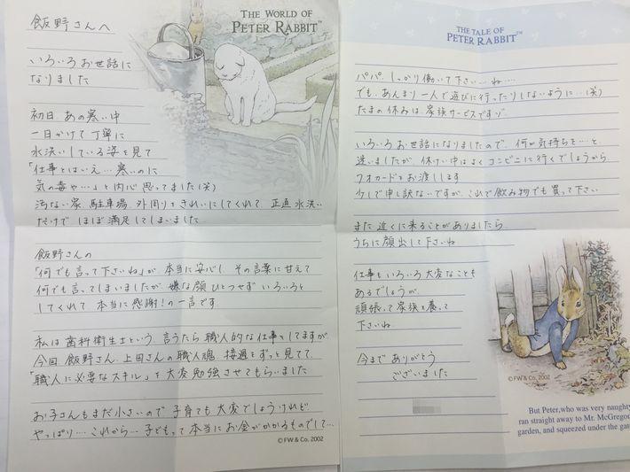 三重県津市 F様からのお手紙(外壁塗装 屋根塗装)2
