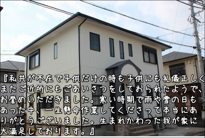 ガイナ 外壁塗装 屋根塗装 三重県鈴鹿市
