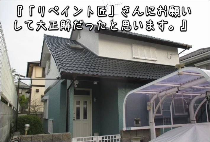 外壁塗装三重県 名張市