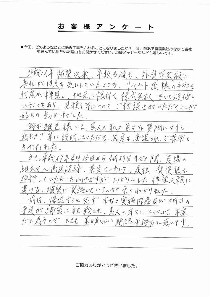 宇治澤様アンケート