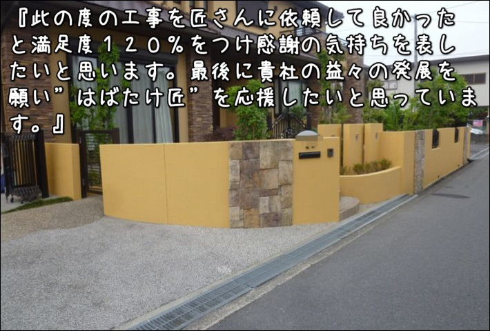 外壁塗装 三重県津市