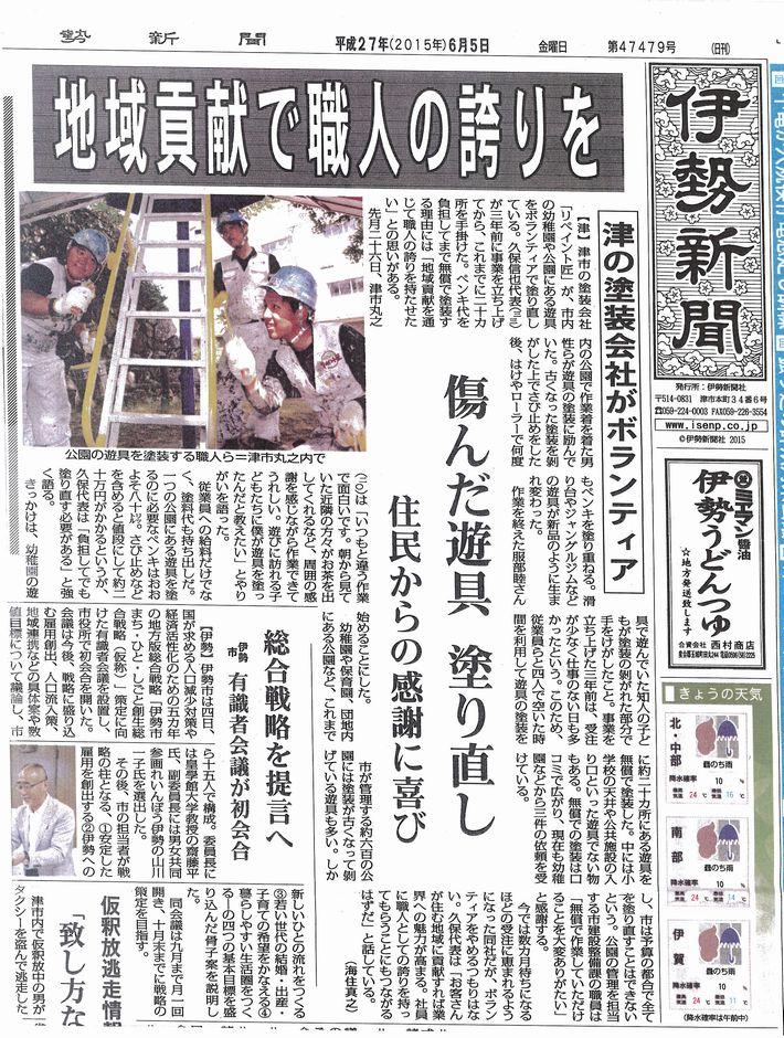 伊勢新聞1