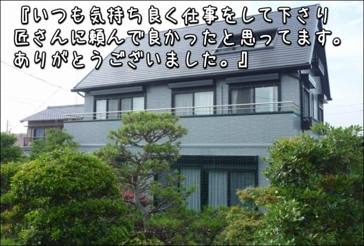 住宅塗装業者 三重県津市