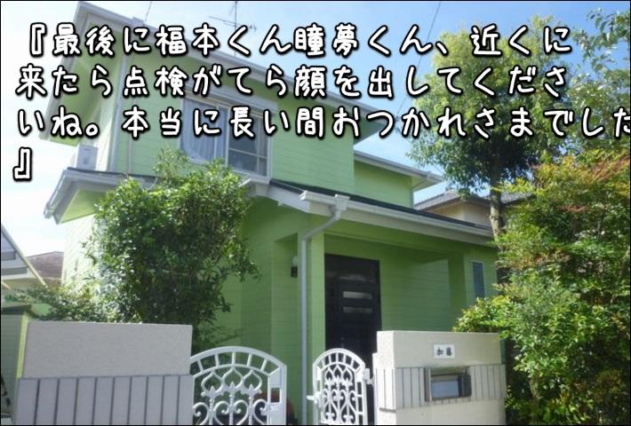外壁塗装 屋根塗装 三重県津市