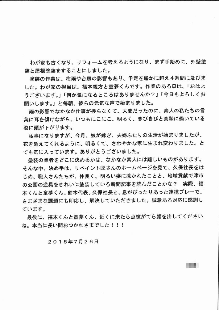 三重県津市安濃町のK様から頂いたアンケートです。