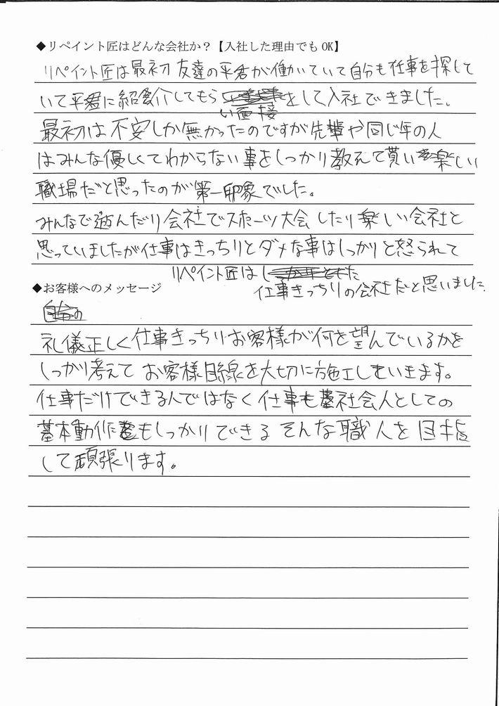 塗塗装職人 三重県 藤岡将輝