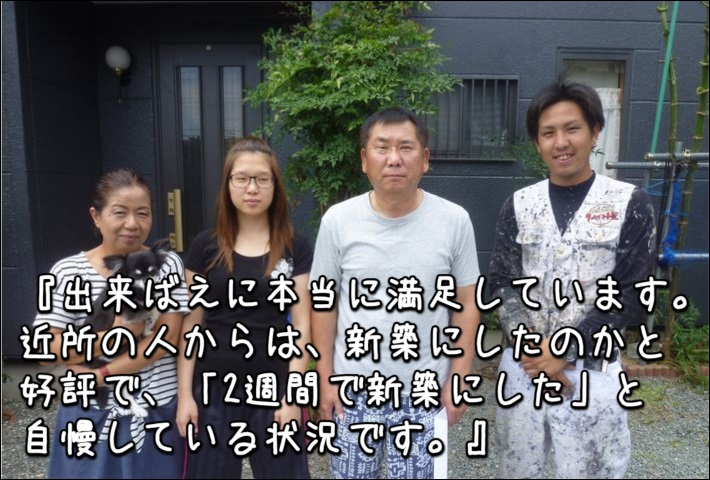 実例 事例 外壁塗装 三重県