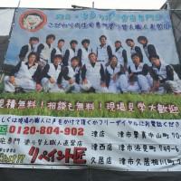 外壁塗装 ガイナ 三重県