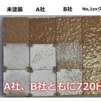 クリヤー 外壁塗装 三重県