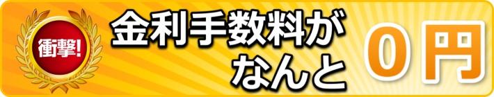 外壁塗装 屋根塗装 ローン 三重県
