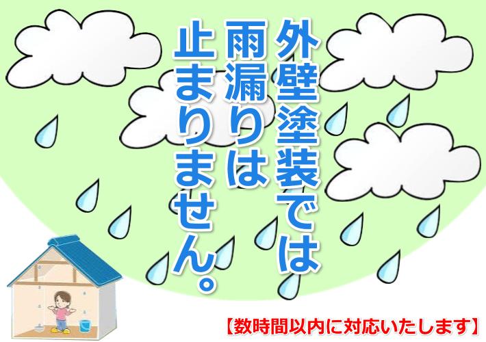 雨漏り 三重県 津市