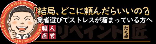 職人直営!津市・鈴鹿市・松阪市の外壁塗装専門店「リペイント匠」