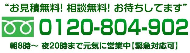 """""""お見積無料! 相談無料! お待ちしてます""""「0120-804-902」"""