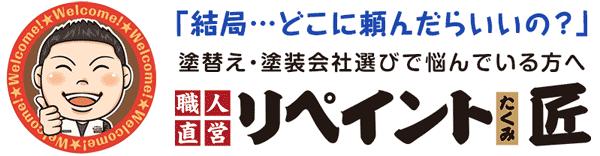 三重県津市・鈴鹿市・松阪市の外壁塗装専門店「リペイント匠」