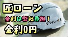匠ローン 金利0円