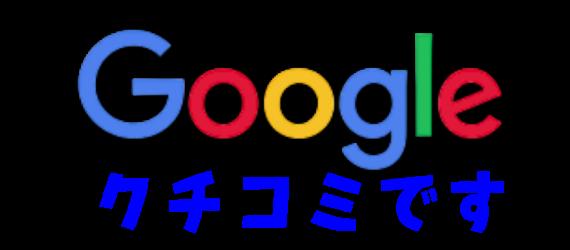 Googleクチコミです