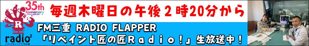 匠Radio生放送中!